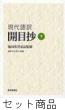 現代語訳開目抄 1 -2 巻セット