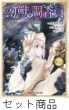 幻獣調査員 1 -2 巻セット