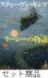 リ-シ-の物語 1 -2 巻セット