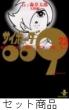 サイボ-グ009 1 -23 巻セット