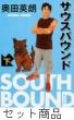 サウスバウンド 1 -2 巻セット