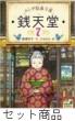 ふしぎ駄菓子屋銭天堂 1 -7 巻セット