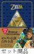 THELEGENDOFZELDAHYRULEENCYCLOPEDIA 1 -2 巻セット