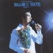 1976〜武道館ライブ