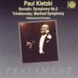 ボロディン:交響曲第2番、チャイコフスキー:マンフレッド交響曲 パウル・クレツキ&フィルハーモニア管弦楽団