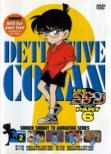 名探偵コナン6(2)