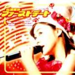"""ファーストコンサートツアー 2002春""""ファーストデート"""