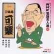 NHK落語名人選61 ◆巌流島 ◆反魂香 ◆寝床