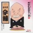 NHK落語名人選64 ◆薮入り ◆もう半分