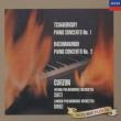 チャイコフスキー:ピアノ協奏曲第1番、他 サー・クリフォード・カーゾン