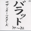 バラッド ' 77〜' 82