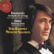 チャイコフスキー:弦楽セレナード、グリーグ:ホルベルク組曲、ノルウェー舞曲 バシュメット&モスクワ・ソロイスツ