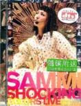 蛍光粉紅演唱會2001 Karaoke