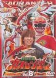 百獣戦隊ガオレンジャー 8