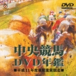 中央競馬DVD年鑑 平成11年度後期重賞競走
