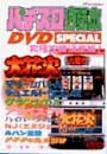 パチスロ必勝本 DVD SPECIAL