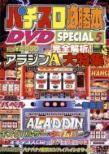 パチスロ必勝本DVD SPECIAL vol.5