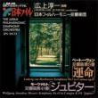ベートーヴェン:交響曲第5番『運命』、モーツァルト:交響曲第41番『ジュピター』 広上淳一&日本フィル