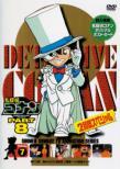 名探偵コナン8(7)