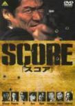 SCORE「スコア」