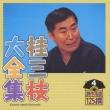 桂三枝大全集〜創作落語125撰〜第4集