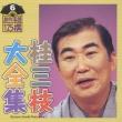 桂三枝大全集〜創作落語125撰〜第6集