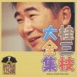 桂三枝大全集〜創作落語125撰〜第7集