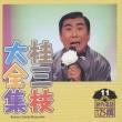 桂三枝大全集〜創作落語125撰〜第11集