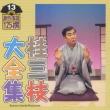 桂三枝大全集〜創作落語125撰〜第13集