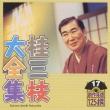 桂三枝大全集〜創作落語125撰〜第17集