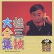 桂三枝大全集〜創作落語125撰〜第20集