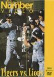 熱闘!日本シリーズ 1985阪神-西武(Number VIDEO DVD)