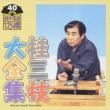 桂三枝大全集 創作落語125撰 40 『平成CHIKAMATSU心中物語』『あした元気になあれ』
