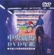 中央競馬DVD年鑑 平成11年度前期重賞競走