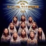 モーニング娘。ライブ 初の武道館〜ダンシング ラブ サイト2000春〜