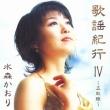 歌謡紀行IV 〜五能線〜