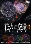 花火空撮クルージング -FIREWORKS SKY CRUISING-