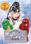 プリンセス天功イリュージョン まほう対決!2005 プリンセス天功VSガチャピン・ムック