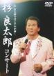 杉良太郎コンサート 〜杉良太郎の君こそわが命〜