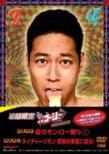 やりすぎコージー DVD-BOX 2