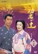 NHK大河ドラマ 功名が辻 完全版 第二巻