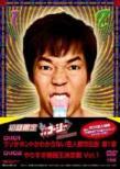 やりすぎコージー DVD-BOX 1