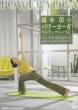 綿本彰のパワーヨーガ パーフェクト・レッスン 美しいボディラインをつくる最新オリジナルプログラム
