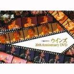 ウインズ20周年DVD