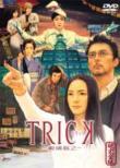 トリック -劇場版 2-超完全版