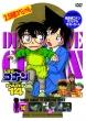 名探偵コナン PART 14 Volume10