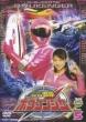 轟轟戦隊ボウケンジャー Vol.5