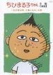 ちびまる子ちゃん全集1992「永沢君の家、火事になる」の巻