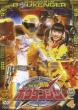 轟轟戦隊ボウケンジャー Vol.4