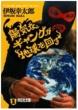 陽気なギャングが地球を回す 祥伝社文庫